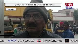 टू-व्हीलर ब्रिज के निर्माण को लेकर रेलवे ट्रैक बाधित || ANV NEWS HARYANA