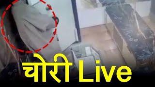 Jewellery शॉप में चोरी की कोशिश नाकाम, चोर की हरकतें CCTV में कैद