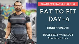 Shoulders and Legs FAT to FIT Beginners Workout! Day-4 (Hindi / Punjabi)