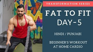 Beginners AT HOME Fat Loss Workout! Day-5 (Hindi / Punjabi)