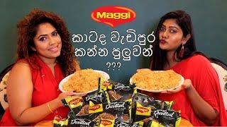 Maggi Noodles Challenge / කවුද ඉස්සෙලා කාලා ඉවර වෙන්නේ / FOOD CHALLENGE