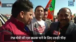 BJP की विशाल रैली में PM मोदी ने भरा जबरदस्त जोश, सुनिए Public की राय
