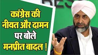 Congress ने Punjab किया मजबूत- Manpreet Badal