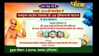 Shri Guptisagar Ji Maharaj|Panchkalyanak Mahotsav Part-7|Hudda Sec-2, Palval(Haryana)|Date:-18/1/19