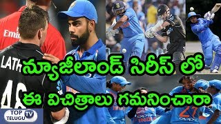 India Vs New Zealand ODI Series | India Vs New Zealand Match Highlights | Cricket Live Score