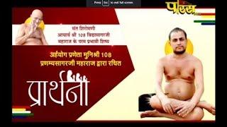 Praarthana| Muni Pranamya Sagar Ji Maharaj | प्रार्थना |  मुनि प्रणम्य सागर जी महाराज