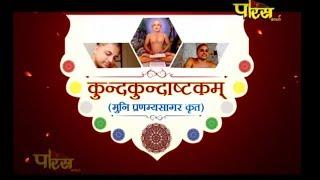Kundkundashtkam|Muni Muni Pranamya SagarJi Maharaj|कुन्दकुन्दंअष्टकम|मुनि प्रणम्य सागर जी महाराज