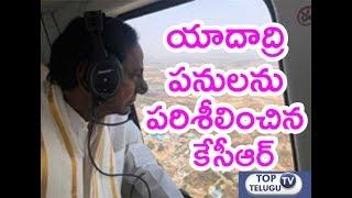 Telangana CM KCR Inspects Yadadri Temple Works Though Arial View|Yadagiri Gutta Temple|Top Telugu TV