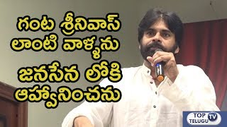 Pawan Kalyan Speech At Janasena Meeting |I Never Invite People Like Ganta Srinivas Says Pawan Kalyan