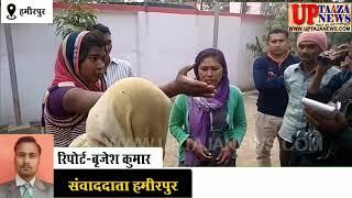 हमीरपुर में महिलाओ ने निकाला मनचले का जलूस
