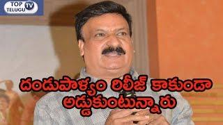 Dandupalyam 4 Distributor Comments About Censor Board | Dandupalyam 4 Press Meet | Top Telugu TV