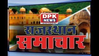 DPK NEWS - राजस्थान समाचार  पार्ट 1 || आज की ताजा खबरे ||03.02.2019