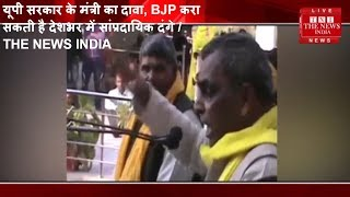 यूपी सरकार के मंत्री का दावा, BJP करा सकती है देशभर में सांप्रदायिक दंगे / THE NEWS INDIA
