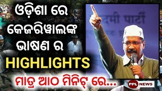 Arvind Kejriwal slams BJD, Congress and BJP in Bhubaneswar- Delhi CM Kejriwal Speech in Odisha