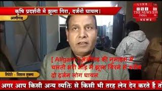 [ Aligarh ] अलीगढ़ की नुमाइश में चलती भरी भीड़ में झूला गिरने से करीब दो दर्जन लोग घायल