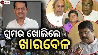 ଗୁମର ଖୋଲିଲେ ଖାରବେଳ-Kharabela swain Exclusive on PPL News-ଅନେକ ରୋଚକ ତଥ୍ୟ ର ଖୁଲାସା-PPL News Odia