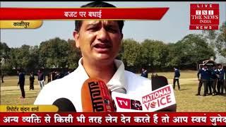 [ Kashipur ] भाजपा कार्यकर्ता और पदाधिकारी अपने पार्टी के बजट को लेकर काफी खुश / THE NEWS INDIA