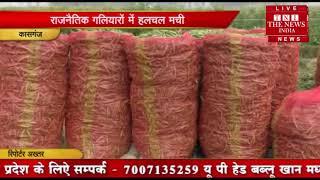 [ Kasganj ] किसान और किसान नेता आम बजट को चुनावी जुमलेबाजी का करार दे रहे / THE NEWS INDIA