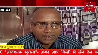 [ Jharkhand ] झारखण्ड के धोबिया चक में मोहम्मद मकसूद की संदेहास्पद हुई मौत / THE NEWS INDIA