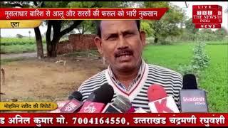 [ Etah ] एटा में तीन घंटे की मूसलाधार बारिश किसानों पर आफत बन कर बरसी / THE NEWS INDIA