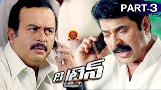 The Train Full Movie Part 3 - Latest Telugu Full Movies - Mammooty, Jayasurya, Anchal