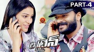The Train Full Movie Part 4 - Latest Telugu Full Movies - Mammooty, Jayasurya, Anchal