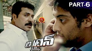 The Train Full Movie Part 6 - Latest Telugu Full Movies - Mammooty, Jayasurya, Anchal