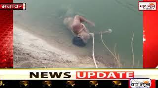मनावर तहसील के ग्राम सिंघाना नहर में युवक की लाश मिली देखे धार न्यूज़ पर