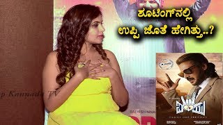 Sonu Gowda Abut ILOVEYOU Movie Shooting Experience with Upendra   Sonu Gowda