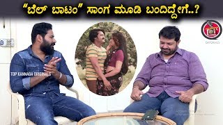 Director Jayatheertha about Bell Bottom Song Making | Rishab Shetty | Haripriya