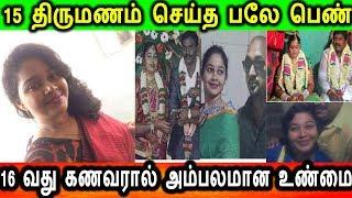 15 திருமணம் செய்து ஏமாற்றிய பெண் 16 வது கணவரால் அம்பலமான உண்மை|Tamil Hot news|Today Tamil News
