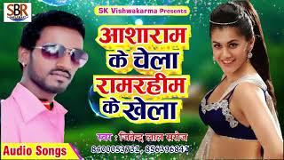 Super Hit Songs | Aasaram Ke Chela Ram Rahim Ke Khela | Jitendra Lal Saroj | Bhojpuri New Songs 2017