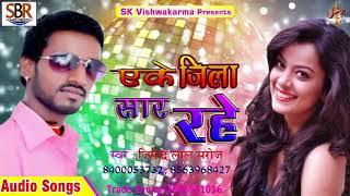 Hit Songs एके जिला सार रहे | Yeke Jila Saar Rahe | Jitendra Lal Saroj | Bhojpuri New Songs 2017