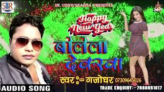 2018 गजोधर का सुपर हिट गाना | हैप्पी न्यू ईयर बोलेला देवरवा | Happy New Year 2018 | Gajodhar 2018