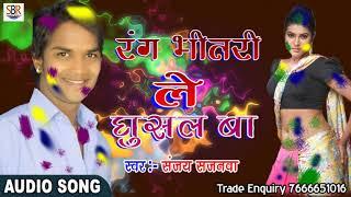 2018 New Holi Songs | Rangbhitari Le Ghusal Ba | Sanjay Sajanwa | Bhojpuri Holi Songs 2018