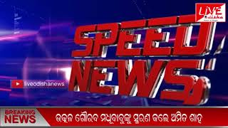 Speed News : 29 Jan 2019 || SPEED NEWS LIVE ODISHA