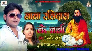 2018 रविदास बाबा का सुपर हिट गाना | बाबा रविदास के चर्चा | Baba Ravidas Ke Charch | Ravidas Songs