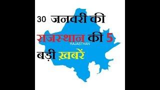 30  जनवरी की राजस्थान की 5 बड़ी खबरें