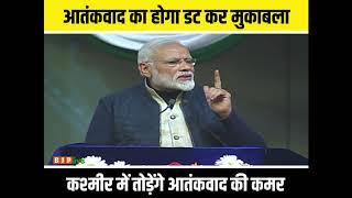 जम्मू-कश्मीर में हम आतंकवाद की कमर तोड़कर ही रहेंगे : पीएम श्री नरेन्द्र मोदी, 03.02.2019