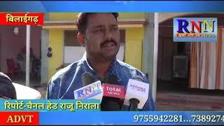 RNN NEWS CG 2 2 19 बिलाईगढ़- भाजपा नेत्री की मर्डर मिस्ट्री 4 वर्षों से लटकी, नही पकड़ाया अब तक आरोपी।