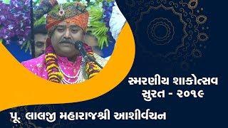 Pujya Lalji Maharajshree Blessing || Smaraniy Shakotsav Surat 2019 ||