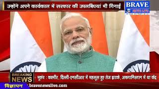 Interim Budget 2019-20 पेश करने के बाद PM Narendra #Modi का पहला बयान, बताई खासियतें