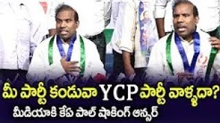 KA Paul Shocking Answer On Comparing Paul Party Flag With YSRCP Flag | KA Paul Funny Speech