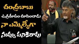 అసెంబ్లీ లో కోపంతో ఊగిపోయిన చంద్రబాబు | CM Chandrababu Naidu Serious On Opposition Parties