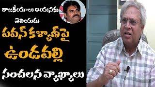 Undavalli Arun Kumar Sensational Comments on Pawan kalyan   Pawan kalyan behaviour   Prathinidhi