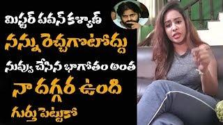 Sri Reddy Sensational Comments On Pawan Kalyan and Familly   #srireddylatest
