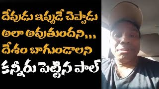 KA Paul Very Much Emotional About Our Country | Ka Paul Emotional Video | God Give a message