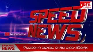 Speed News ::04 Feb 2019 || SPEED NEWS LIVE ODISHA