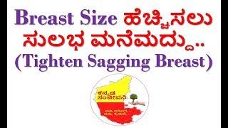 How to increase Breast Size Naturally | Breast improvement tips in Kannada | Kannada Sanjeevani