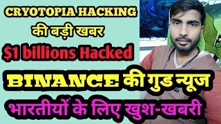 CRYPTO NEWS #250 || CRYPTOPIA HACKING CONTINUE, GOOD NEWS FOR INDIAN CRYPTO LOVERS, $1 BLNS HACKED